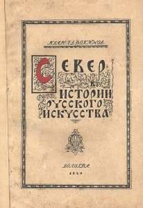 Евдокимов И. В. Север в истории русского искусства, 1921