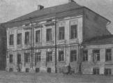 Жилой дом в Твери, 1780-1790-е гг. (снесён)