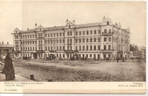 Гостиница «Золотой якорь», открытка 1910-х гг.